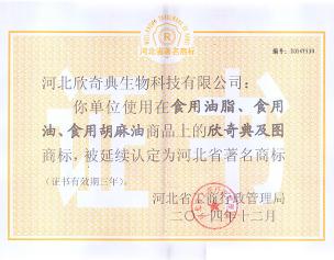 2014 Hebei province famous brand enterprises