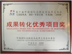 Achievements of outstanding project prize