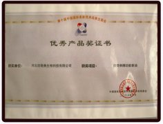 Excellent product certificate