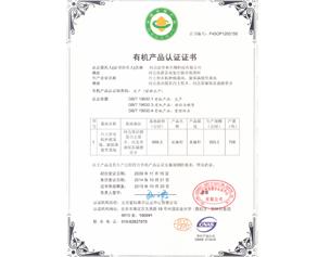 2018年德赢vwin有机种植证书