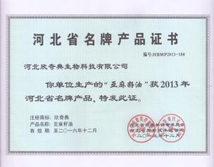 河北省名牌产业证书