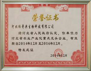 河北省农业产业化重点龙头企业