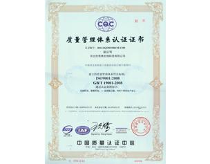 德赢vwinISO9001质量管理体系认证证书