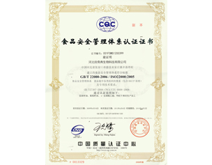 欣奇典ISO22000食品安全管理