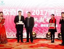 德赢vwin2017博后之夜主题公益文艺晚会在京举办