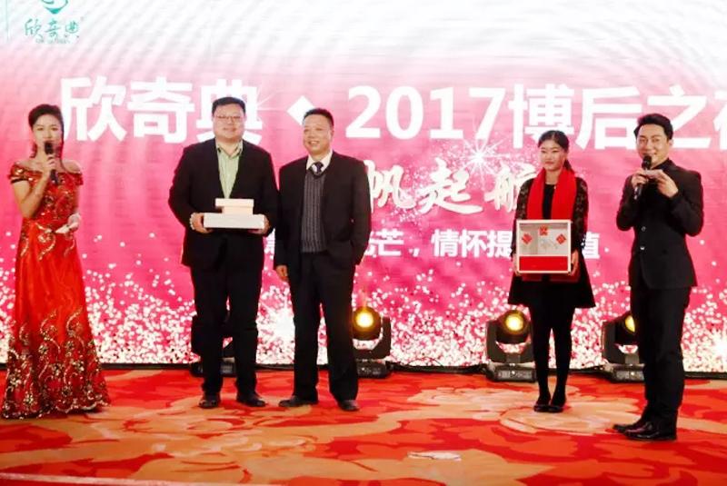 河北欣奇典生物科技有限公司董事长余海龙现场颁发一等奖奖项
