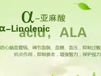 不应被忽视的营养短板:α-亚麻酸(ALA)