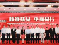 中国电商扶贫联盟在京启动,德赢vwin入选首批重点扶持农特品牌!