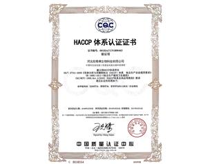 德赢vwin2018年HACCP体系认证证书-中文